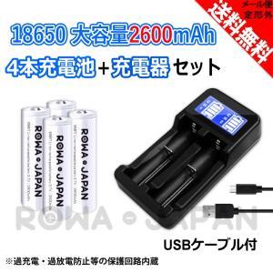 保護回路内蔵 4本 18650 リチウムイオン バッテリー 充電池 と USB充電器 セット 【ロワジャパン】|rowa