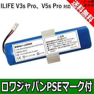 ILIFE V3s Pro V5s Pro PX-B010 ロボット掃除機 交換 バッテリー ロワジャパンPSEマーク付|rowa