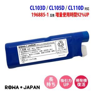 増量使用時間92%アップ マキタ Makita 196885-1 充電式 クリーナー 互換 バッテリー CL105DW CL110DW 掃除機 対応 ロワジャパンPSEマーク付|rowa
