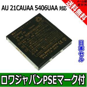 【日本セル】au / エーユー W21CAII W21CA W31CA の 21CAUAA 互換 バッテリー【ロワジャパン社名明記のPSEマーク付】|rowa
