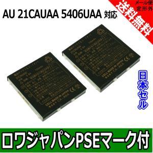 【日本セル】【2個セット】au / エーユー W21CAII W21CA W31CA の 21CAUAA 互換 バッテリー【ロワジャパン社名明記のPSEマーク付】|rowa