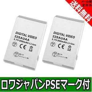 【増量】●【2個セット】新品AU W22SAの22SAUAA対応バッテリー【ロワジャパン社名明記のPSEマーク付】|rowa