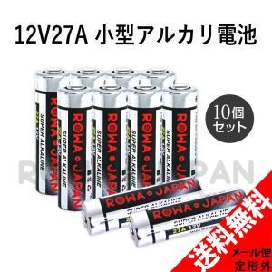 10個セット 27A 12V 電池 リモコン カーアラーム A27 G27A PG27A MN27 CA22 L828 EL812 アルカリ 互換 【ロワジャパン】|rowa
