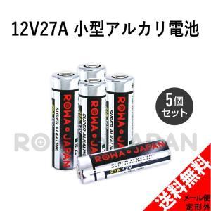 5個セット 27A 12V 電池 リモコン カーアラーム A27 G27A PG27A MN27 CA22 L828 EL812 アルカリ 互換 【ロワジャパン】|rowa