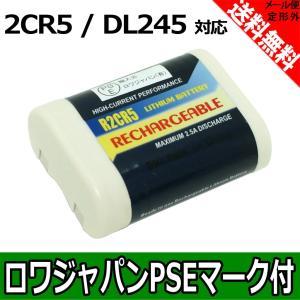 【充電式】[繰り返し] 2CR5 互換 リチウムイオン 充電池 6V 【ロワジャパンPSEマーク付】|rowa