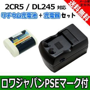 【充電式】[繰り返し] 2CR5 互換 リチウムイオン 充電池 6V 充電器 セット【ロワジャパンPSEマーク付】|rowa