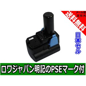 ●【日本セル】HITACHI 日立 DB10DL GP10DL UB10DL WH10DFL の 331065 BCL1030A 互換 バッテリー【ロワジャパン社名明記のPSEマーク付】 rowa