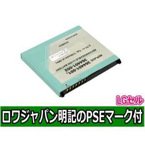 【増量】【LGセル】エイチピー/HP 360136-001 FA285A HSTNH-H03C HSTNH-L05C 互換 バッテリー【ロワジャパン社名明記のPSEマーク付】|rowa