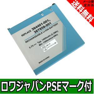 HP エイチピー 364401-001 360136-001 360136-002 367205-001 455613-001 互換 バッテリー【ロワジャパン】|rowa