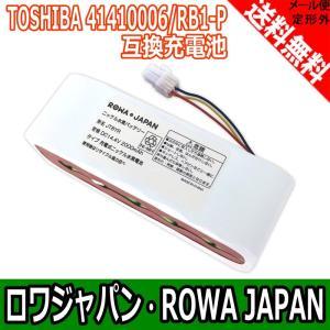 TOSHIBA 東芝 41410006 RB1-P 互換 バッテリー 掃除機 充電池 ロボットクリーナー VC-RB100 VC-RB6000 対応 【ロワジャパン】|rowa