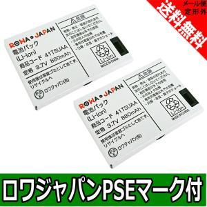 2個セット au エーユー 41TSUAA 互換 電池パック W41T W44T W47T 対応 【ロワジャパン】|rowa