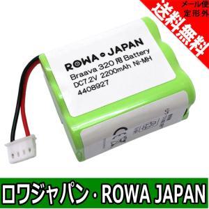 【日本市場向け】Braava 320 321 Mint4200 床拭きロボット ブラーバ 交換 バッ...