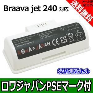 iRobot アイロボット Braava jet 240 241 244 B240060 の 4446040 互換 バッテリー SAMSUNGセル 実容量高 【ロワジャパン】|rowa