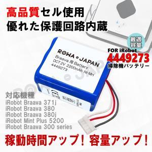 4449273 アイロボット ブラーバ  iRobot Braava 掃除機用 371j 380 380j / Mint Plus 5200 交換 バッテリー 日本規制検査済み 【ロワジャパン】|rowa|06