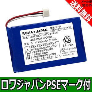 OKI 沖電気 コードレス電話機 UM7700 用 互換 バッテリー UM7700-デンチパック 4YA3507-2337G001 456A2011P0001 456A2013P0001 【ロワジャパン】|rowa