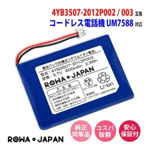 OKI 沖電気 コードレス 電話機 UM7588 用 子機 充電池 互換 バッテリー 4YB3507-2012P002 4YB3507-2012P003【ロワジャパン】|rowa