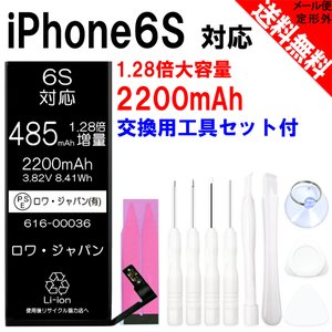 iPhone6s バッテリー 交換 キット 工具セット付 + 両面テープ付 PSE認証済 ロワジャパン