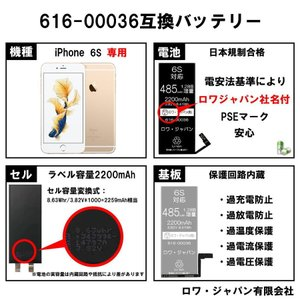 iPhone6s バッテリー 交換 キット 工具セット付 + 両面テープ付 PSE認証済 ロワジャパン|rowa|03