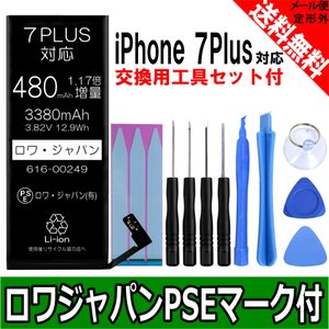 iPhone7 plus バッテリー 交換 キット 取付工具 + Y字ドライバ + 両面テープ付 PSE認証済 ロワジャパン|rowa