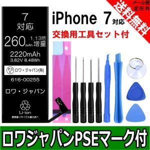 iPhone7 バッテリー 交換 キット 取付工具 + Y字ドライバ + 両面テープ付 PSE認証済 ロワジャパン|rowa
