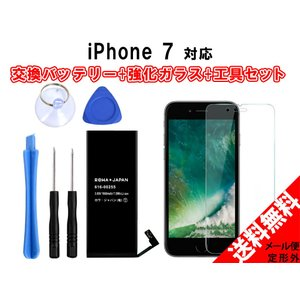 iPhone7 互換 バッテリー + 液晶保護 強化ガラス + 交換用 工具セット|rowa