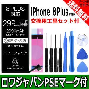 iphone8 plus バッテリー 交換 キット 取付工具 + 両面テープ付 PSE認証済 ロワジャパン|rowa