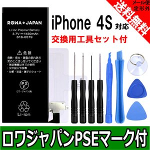 iPhone4s バッテリー 交換 キット 工具セット + 両面テープ付 PSE認証済 ロワジャパン|rowa