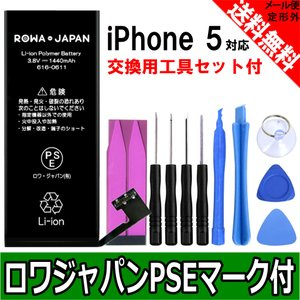 iPhone5 バッテリー 交換 キット 工具セット付 + 両面テープ付  PSE認証済 ロワジャパン|rowa