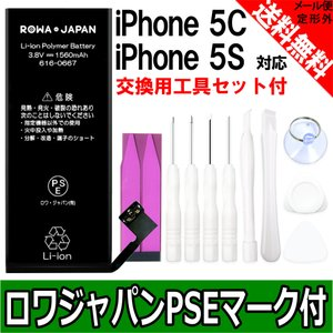 iPhone5s / iPhone5c バッテリー 交換 キット 工具セット + 両面テープ付 PSE認証済 ロワジャパン