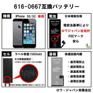 iPhone5s / iPhone5c バッテリー 交換 キット 工具セット + 両面テープ付 PSE認証済 ロワジャパン|rowa|02