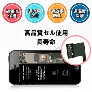 iPhone5s / iPhone5c バッテリー 交換 キット 工具セット + 両面テープ付 PSE認証済 ロワジャパン|rowa|03