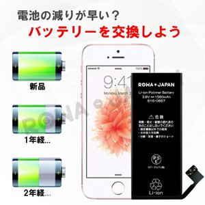 iPhone5s / iPhone5c バッテリー 交換 キット 工具セット + 両面テープ付 PSE認証済 ロワジャパン|rowa|05