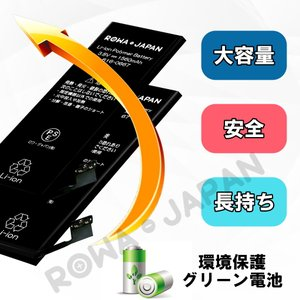 iPhone5s / iPhone5c バッテリー 交換 キット 工具セット + 両面テープ付 PSE認証済 ロワジャパン|rowa|06