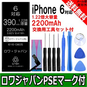iPhone6 バッテリー 交換キット PSE認証済 取付工具セット + 両面テープ付 ロワジャパン