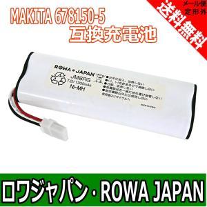 マキタ 充電式 クリーナ MAKITA 678150-5 互換 バッテリー 7.2V 1300mAh ニッケル 充電池 掃除機【ロワジャパン】|rowa
