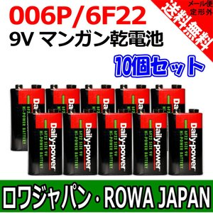 10個セット 9V 角型 高品質 マンガン乾電池 006P 6F22 1604A 6LR61 6LF22 対応 【ロワジャパン】|rowa