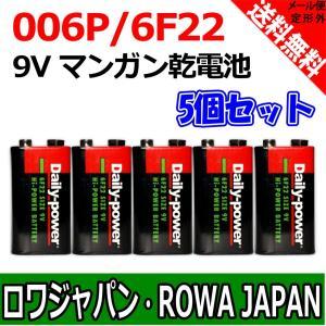 5本セット 9V 角型 マンガン 乾電池 006P 6F22 1604A 6LR61 6LF22 対応 バッテリー 高品質 【ロワジャパン】|rowa