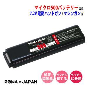 東京マルイ 7.2V 500mAh マイクロ500バッテリー TOKYO MARUI 互換 ニッケル水素 No.16 電動ハンドガン 送料無料 【ロワジャパン】|rowa