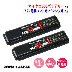 2個セット 東京マルイ 7.2V 500mAh マイクロ500バッテリー TOKYO MARUI 互換 ニッケル水素 No.16 電動ハンドガン 送料無料 【ロワジャパン】|rowa