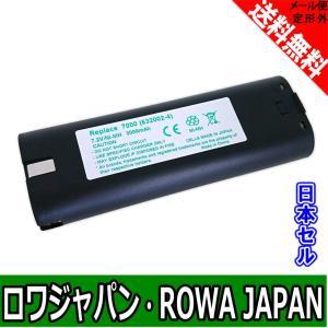 makita マキタ 7000 7002 7033 互換 バッテリー 高品質日本セル 7.2V 3000mAh 電動工具用  【ロワジャパン】|rowa