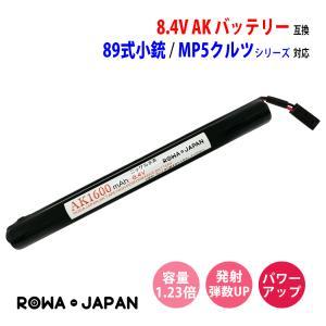 東京マルイ AK バッテリー 互換 8.4V ニッケル水素 大容量 1600mAh No.166 AK47 HC AK47S H&K MP5K HC 電動ガン用 ロワジャパン|rowa