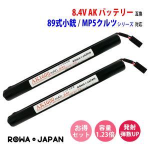 2個セット 東京マルイ AK バッテリー 互換 8.4V ニッケル水素 大容量 1600mAh No.166 AK47 HC AK47S H&K MP5K HC 電動ガン用 ロワジャパン|rowa