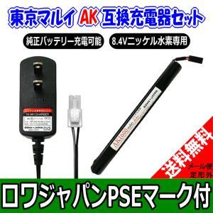 TOKYO MARUI 東京マルイ AK 互換 バッテリー と 充電器 セット ニッケル水素 8.4V 1600mAh 電動ガン用【ロワジャパン】|rowa