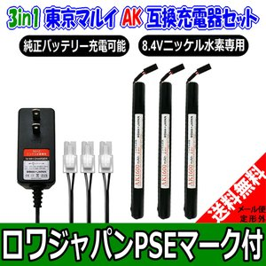 3個セット TOKYO MARUI 東京マルイ AK 互換 バッテリー と 3in1充電器 セット ニッケル水素 8.4V 1600mAh 電動ガン用【ロワジャパン】|rowa
