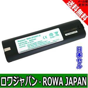 日本セル マキタ MAKITA 9000 9001 192533-0 632007-4 互換 バッテリー ニッケル水素 増量 9.6V 3.0Ah 電動工具 電池 【ロワジャパン】|rowa