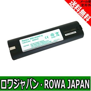 マキタ MAKITA 9002 9600 191681-2 互換 バッテリー ニッケル水素 増量 9.6V 3.0Ah 電動工具 電池 【ロワジャパン】|rowa