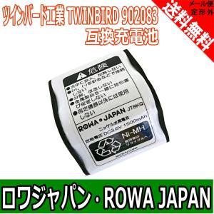 TWINBIRD ツインバード工業 902083 HC-4321 互換 バッテリー 掃除機 充電池 ハンディクリーナー AHC-2001 HC-4321 HC-D322 対応 【ロワジャパン】|rowa