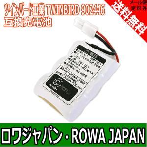 TWINBIRD ツインバード工業 902446 HC-AF66 互換 バッテリー 掃除機 充電池 ハンディクリーナー HC-E202 対応 【ロワジャパン】|rowa