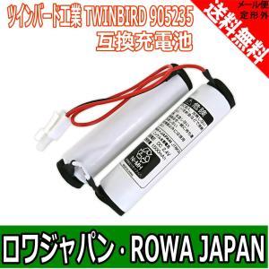 TWINBIRD ツインバード工業 905235 互換 バッテリー 掃除機 充電池 ハンディクリーナー HC-4326 HC-D327 対応 【ロワジャパン】|rowa