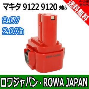 makita マキタ 9122 9120 PA09 互換 バッテリー 9.6V 2.0Ah ニッケル水素 電動工具用 充電池 【ロワジャパン】|rowa